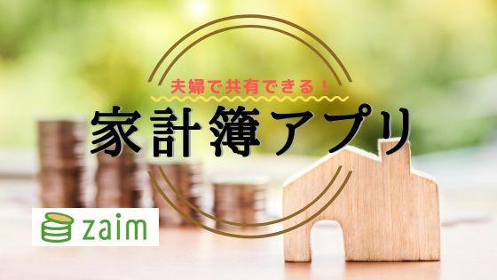 おすすめ家計簿アプリ