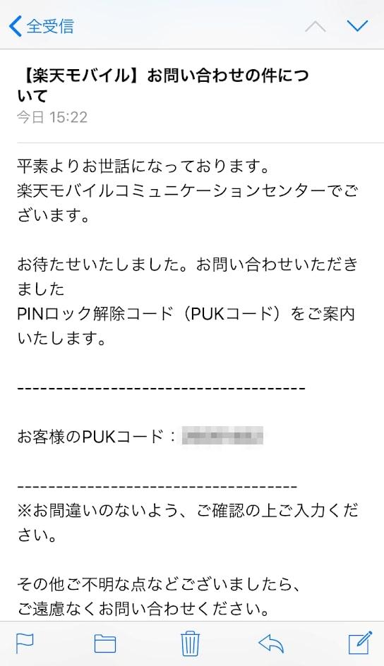 PUKコード