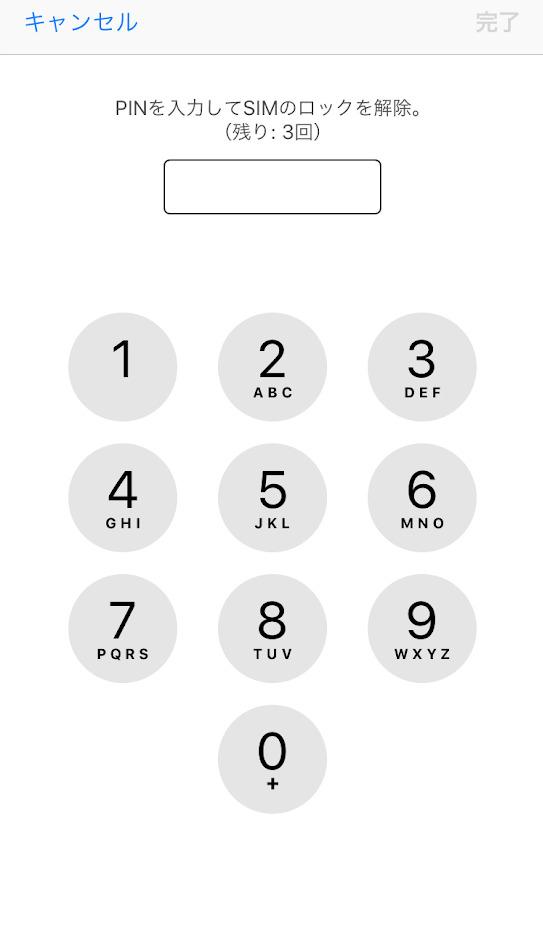 SIM PINコード