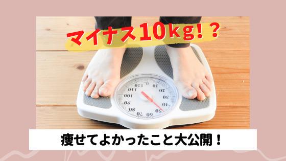 痩せてよかったこと!1年で約10kg痩せた主婦が感じた痩せるメリット