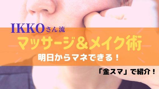 【金スマ】IKKOさんおすすめのマッサージ&メイク術〈実践動画〉