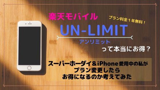 iPhone【楽天モバイル】スーパーホーダイからUN-LIMITへ変更はお得?