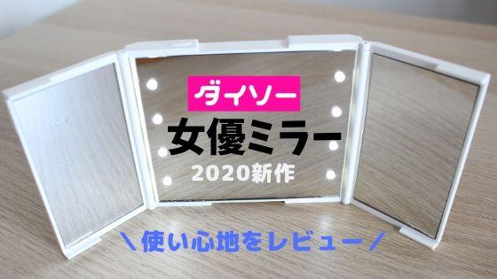 2020年新作【ダイソー 女優ミラー】在庫は?使い心地をレビュー!
