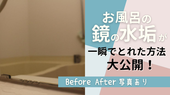 クエン酸で落ちなかった【お風呂の鏡の水垢】が一瞬で落ちた方法大公開!
