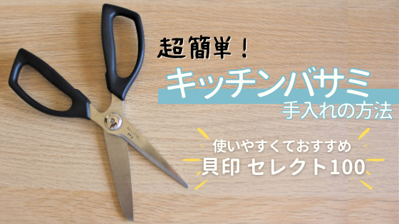 キッチンバサミの超簡単な手入れの方法!貝印は手入れが簡単&切れ味最高
