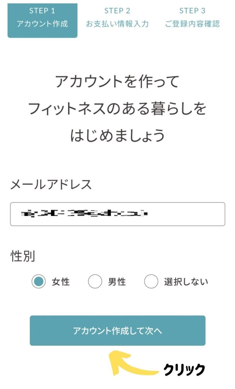 SOELU申し込み方法2