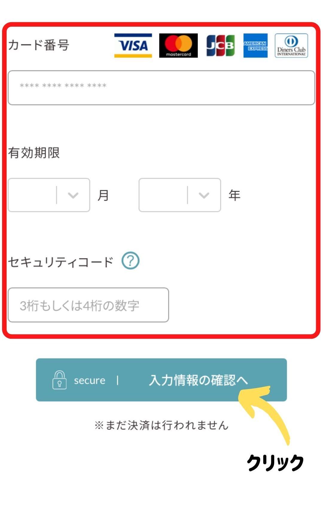 SOELU申し込み方法3