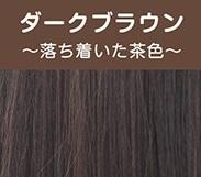 白髪がしっかり染まるダークブラウン