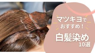 マツキヨで買える!おすすめの白髪染め10選を紹介!