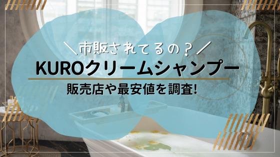 KURO(黒)クリームシャンプーは市販されてる?販売店や最安値を調査